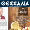 """Αφιέρωμα της εφημερίδας """"ΘΕΣΣΑΛΙΑ"""" στο Τυροκομείο ΦΛΕΓΓΑ"""