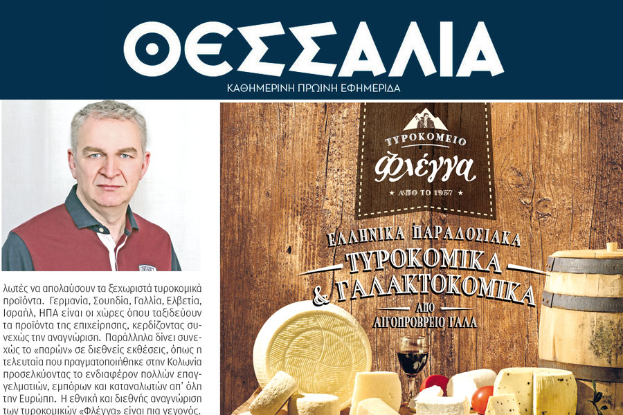 "Tribute of the newspaper ""THESSALIA"" to FLEGGA Creamery"