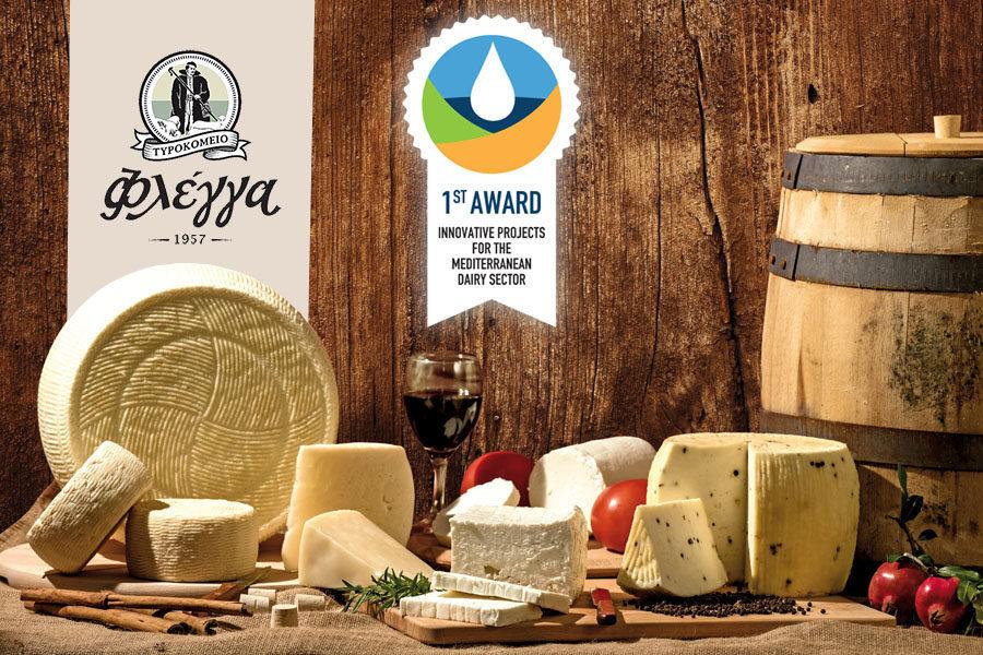 Βραβείο καινοτομίας στα τυροκομικά προϊόντα ΦΛΕΓΓΑ