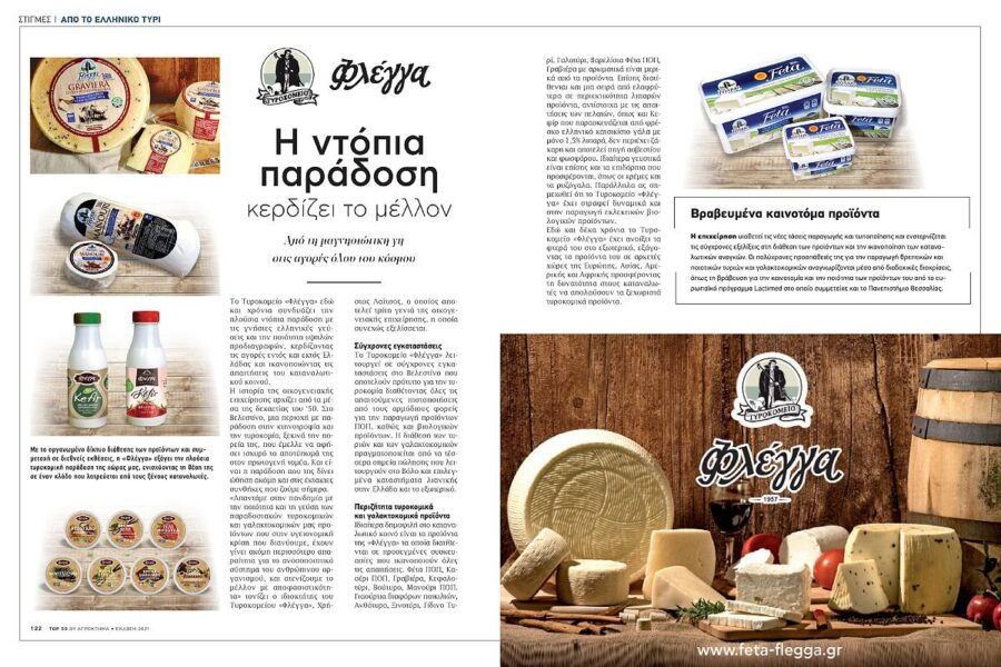 «Flegga» at the Top 50 Greek Cheeses